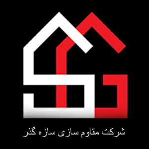 لوگوی شرکت مقاوم سازی سازه کار گذر